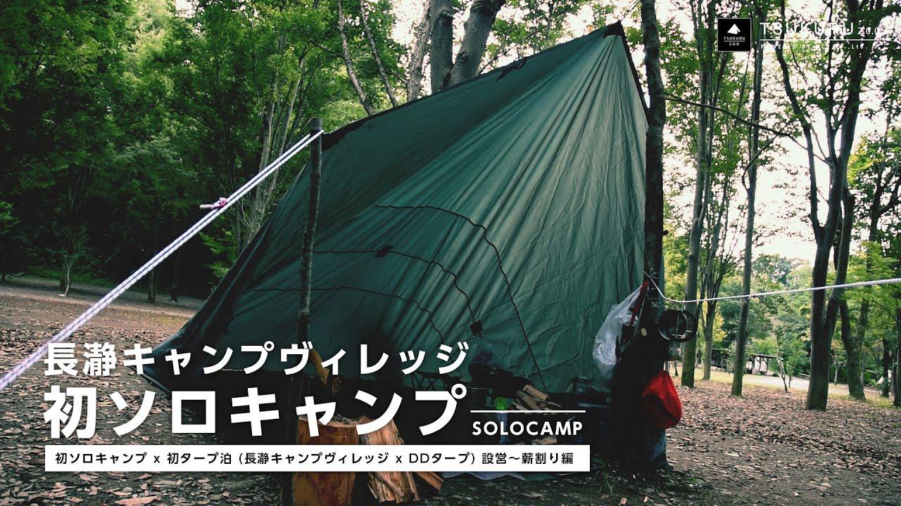 初めてのソロキャンプ