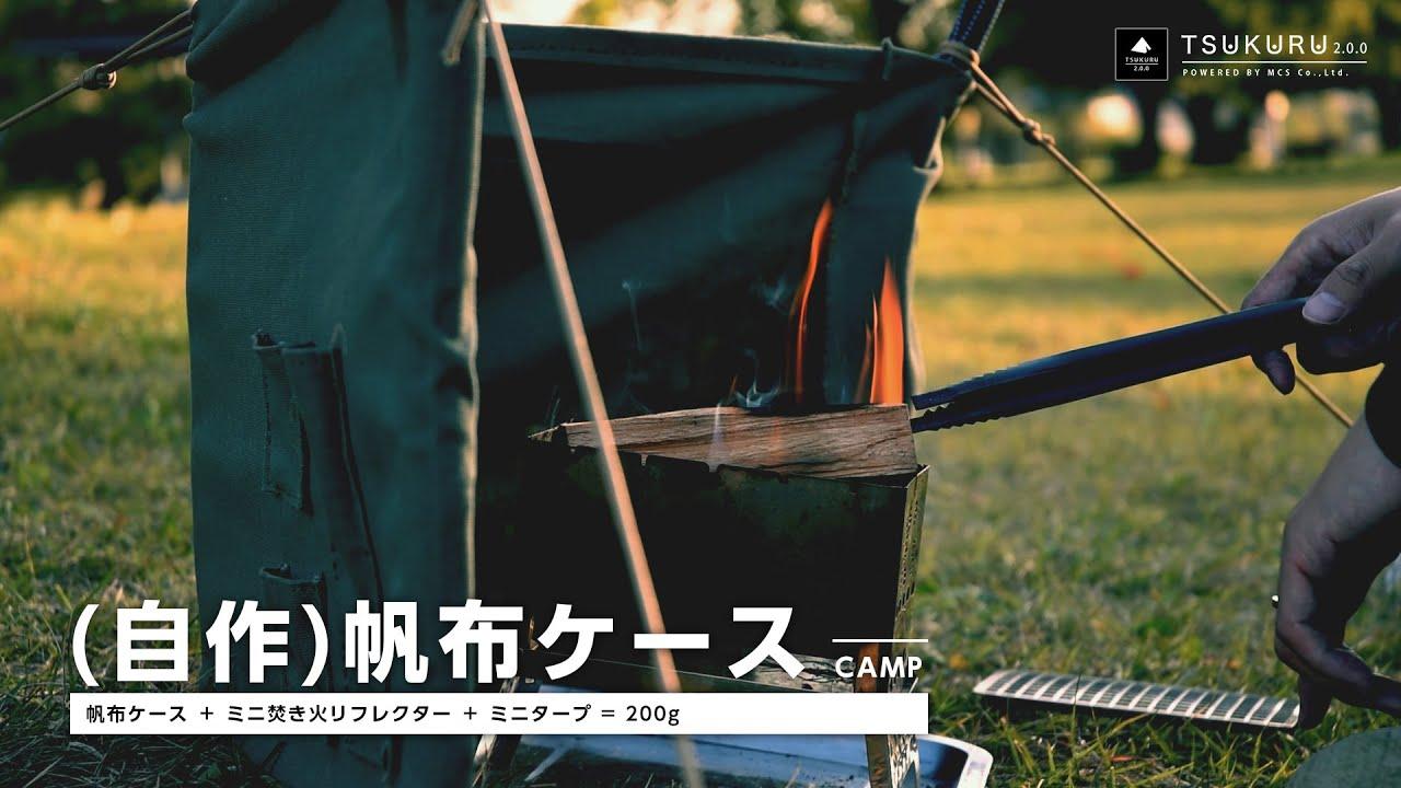 汎用性の高いキャンプ用帆布ケース