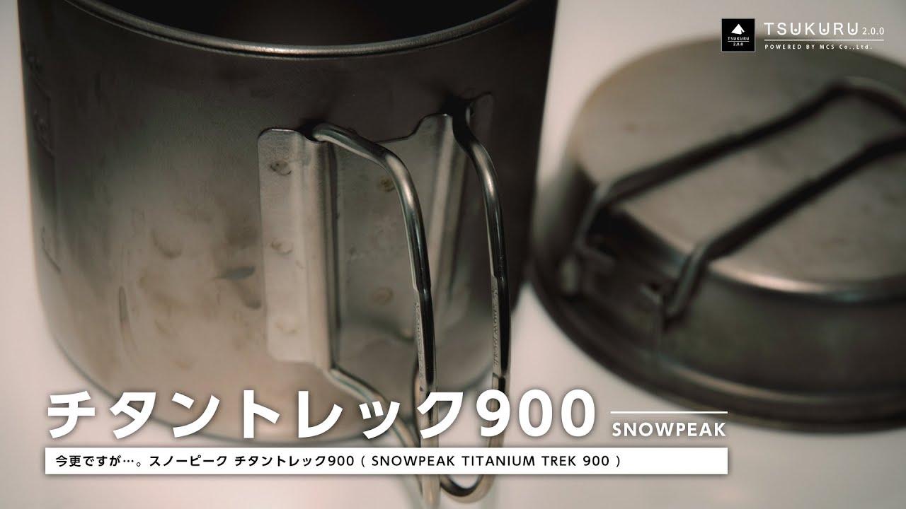 チタントレック900