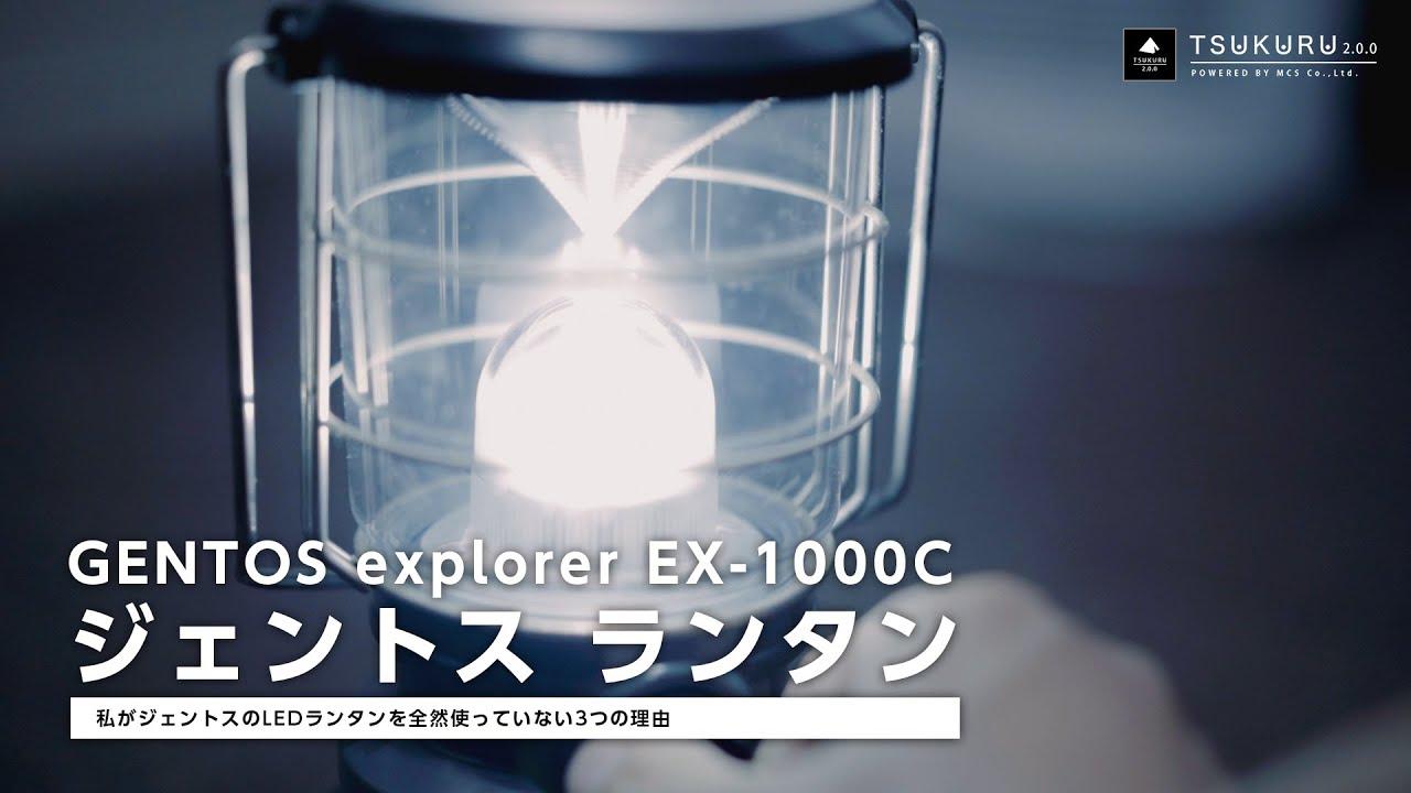 GENTOS EXPLORER EX-1000C (ジェントス)