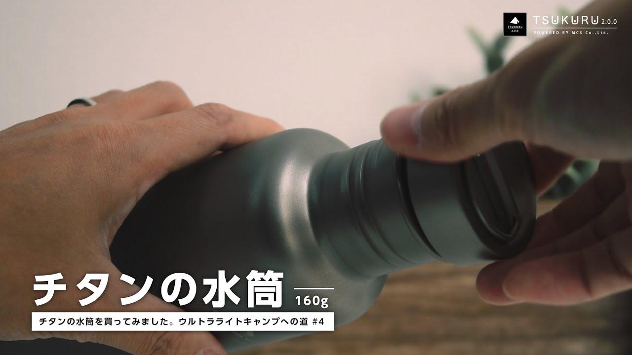 チタンの水筒