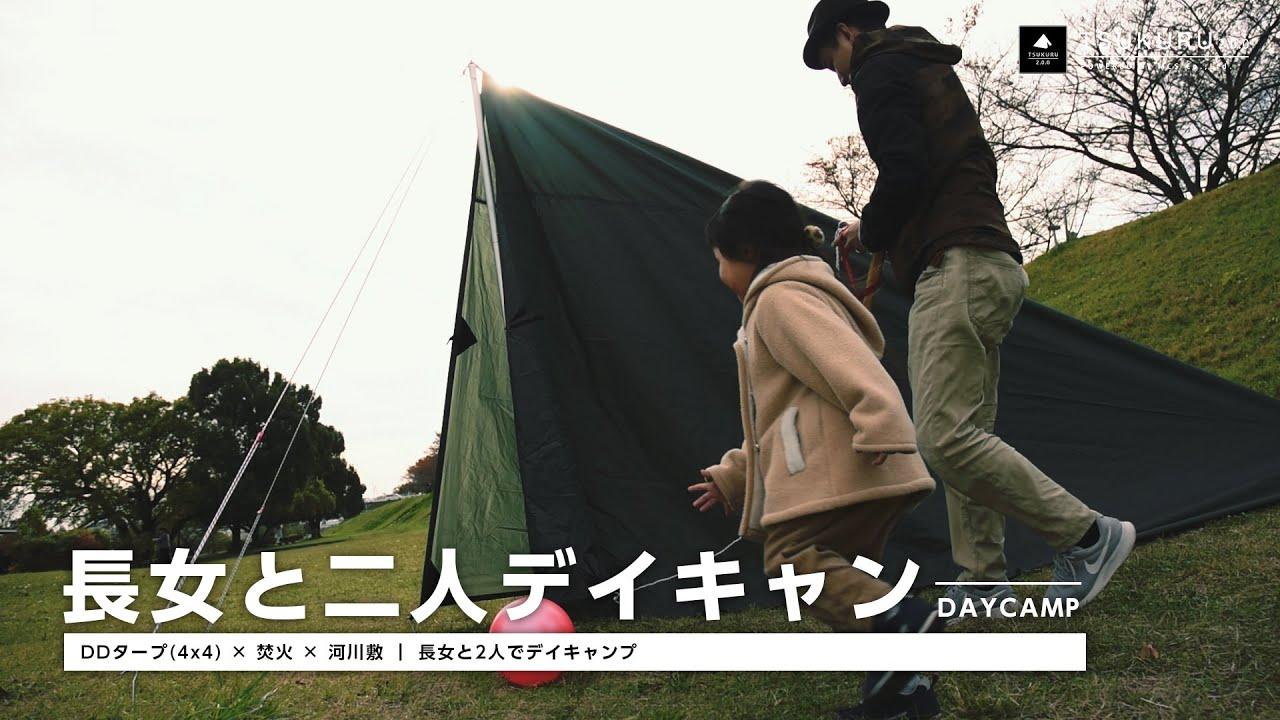 長女と2人でデイキャンプ