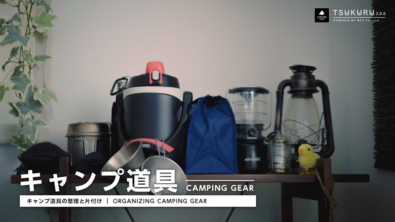 キャンプ道具の片づけ