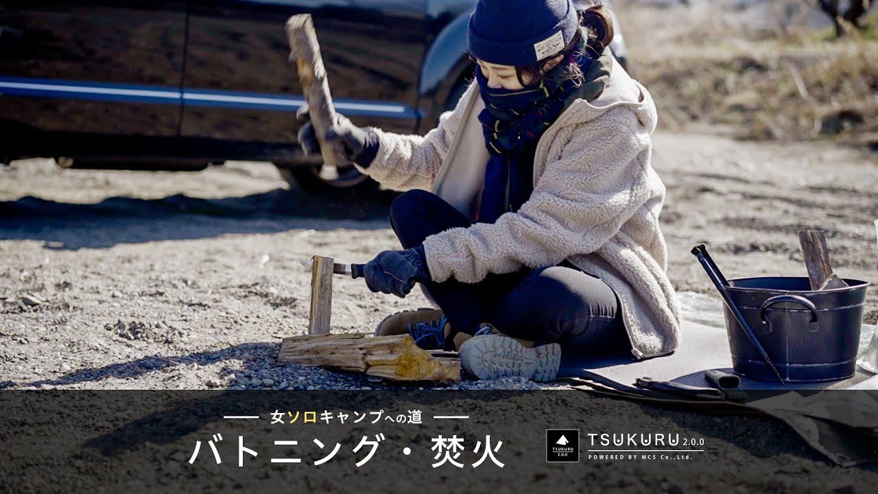 女ソロキャンプへの道(2)