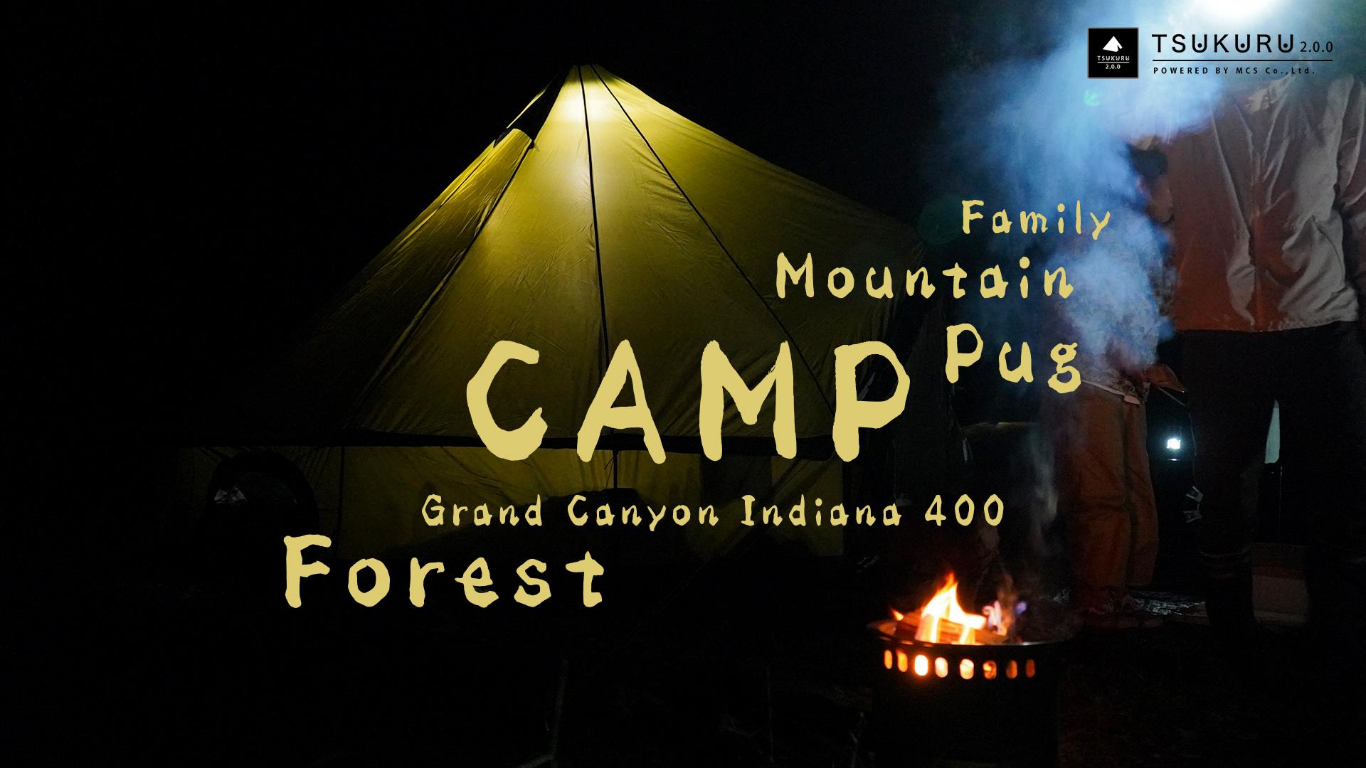 山でファミリーキャンプ