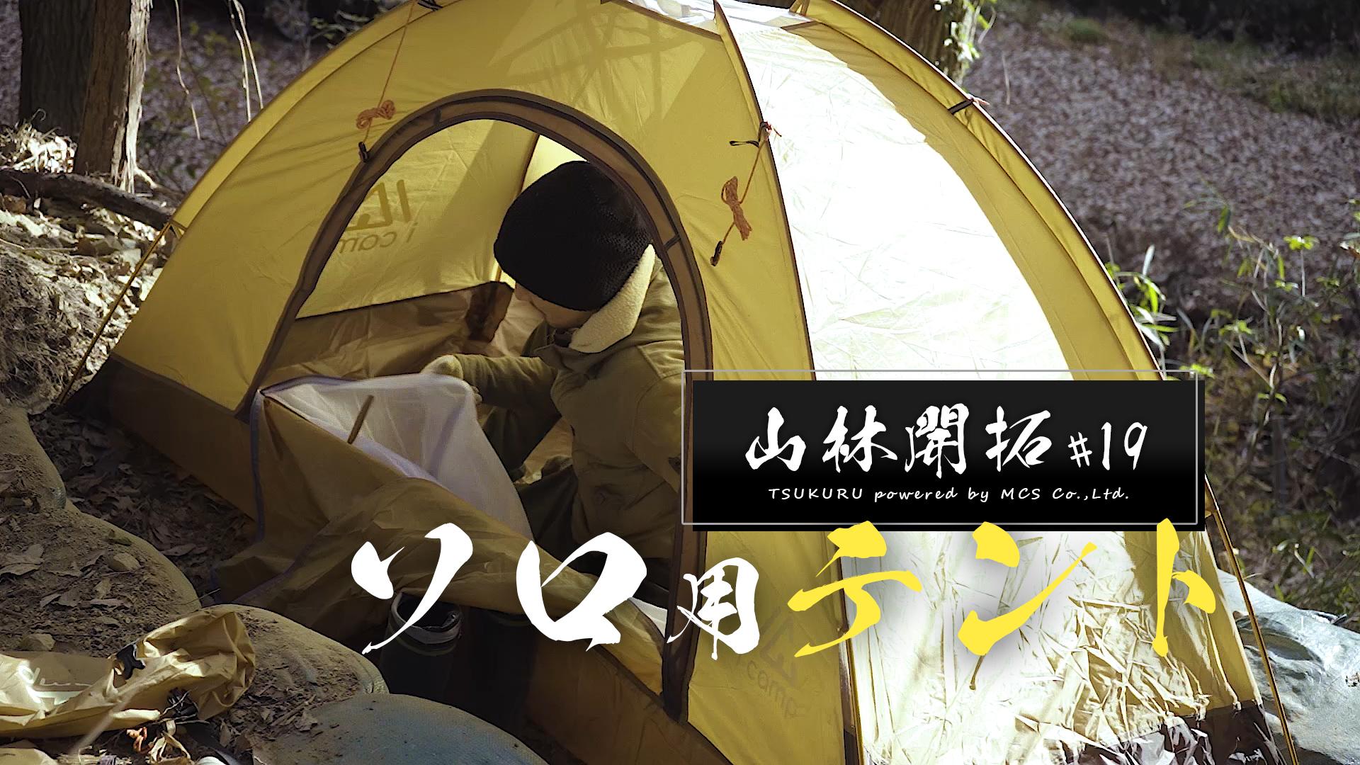 ソロキャンプ用のテント
