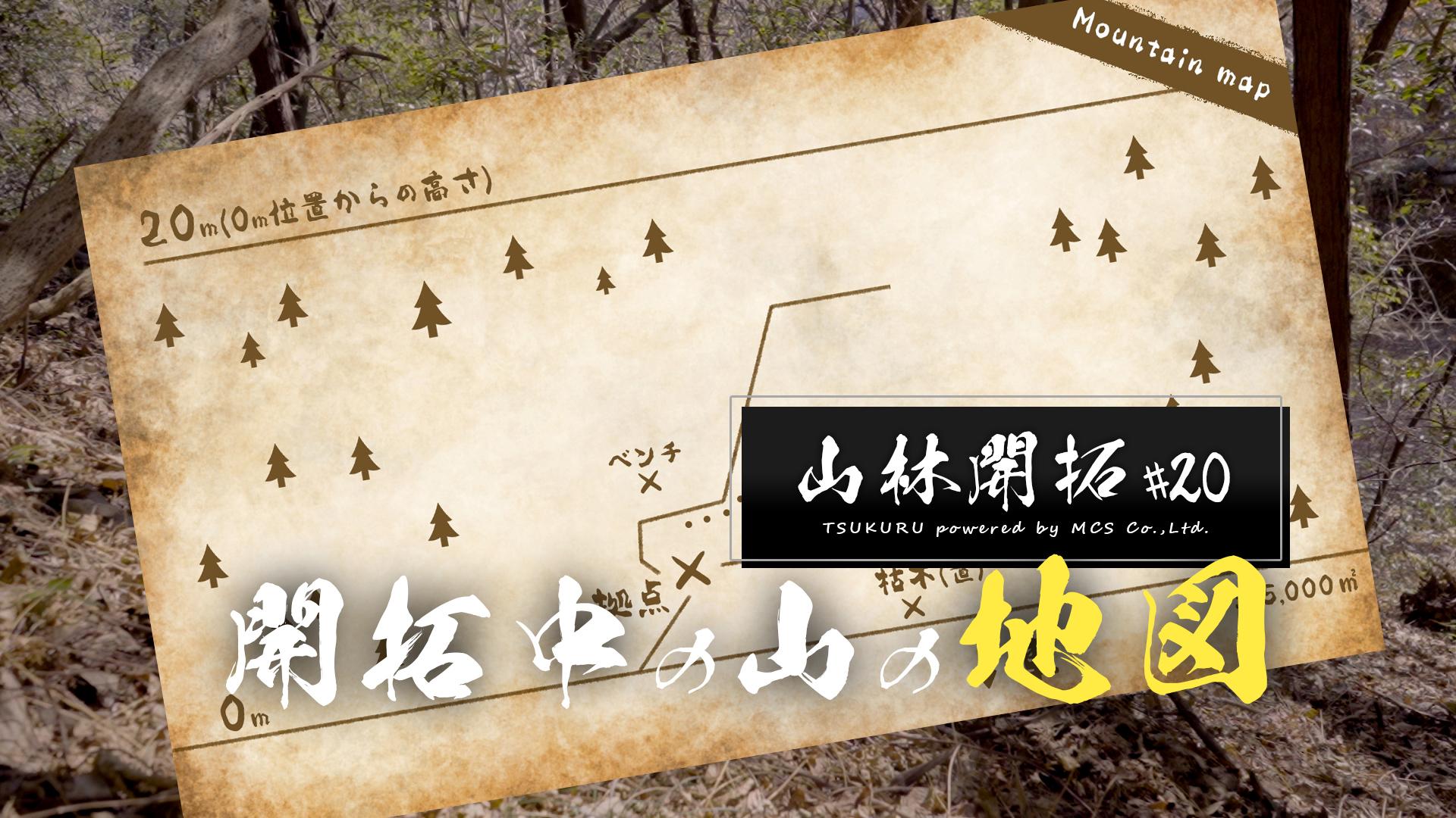 開拓中の山の地図