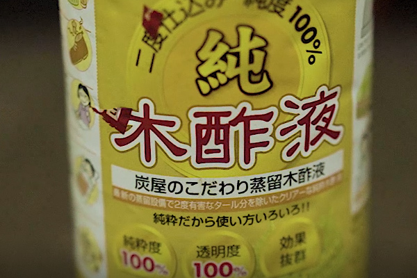 木酢液で虫対策