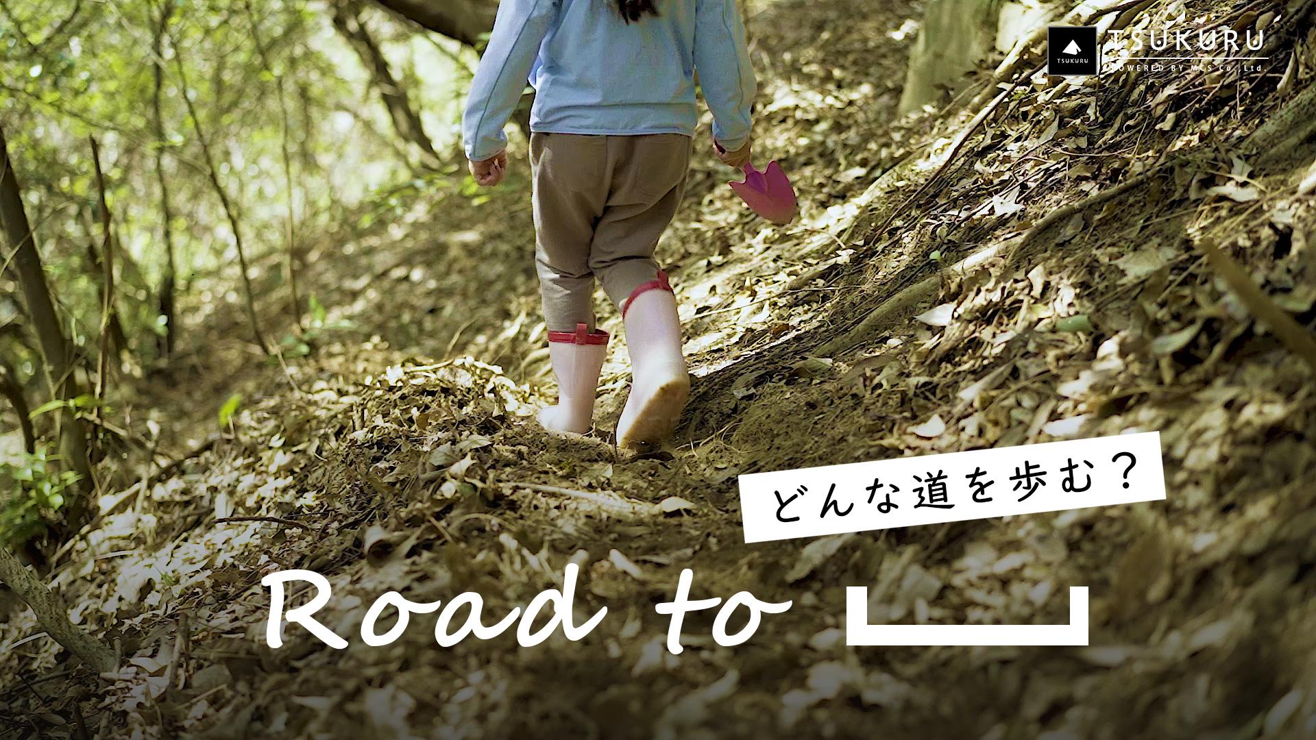 山の中に道を作る